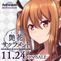 アストロノーツ・コメット『艶花サクラメント』を応援しています!